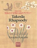 Takeda Rhapsody